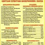 Православный церковный календарь на 2017 год с праздниками и постами