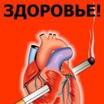 Табак, Курение — секреты манипуляции массами